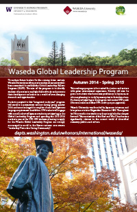 Waseda poster thumbnail